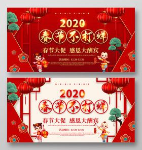 紅色喜慶2020新年鼠年春節不打烊春節促銷展板