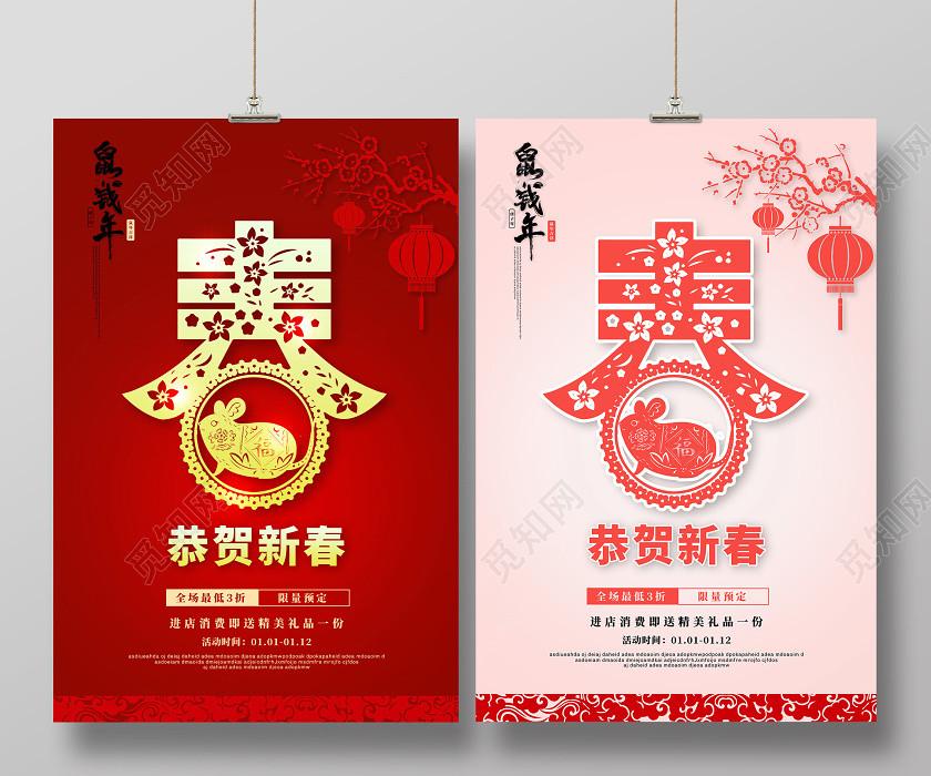 紅色創意2020新年恭賀新春春節