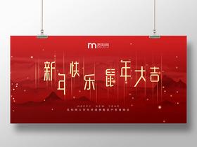 2020中國風紅色新年快樂新年快樂鼠年大吉節日宣傳展板