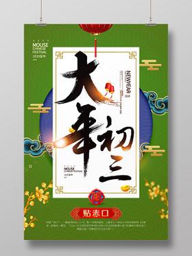 春節習俗喜慶2020鼠年大年初三貼赤口傳統節日過新年海報大年初一至初七系列圖8