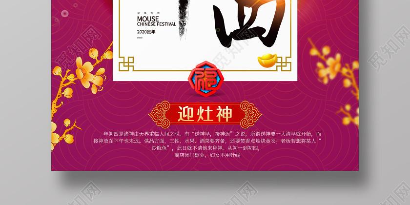 春節習俗喜慶2020鼠年大年初四迎灶神傳統節日過新年海報大年初一至初七系列圖8