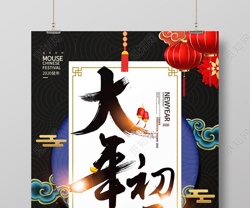春節習俗喜慶2020鼠年大年初五迎財神傳統節日過新年海報大年初一至初七系列圖8