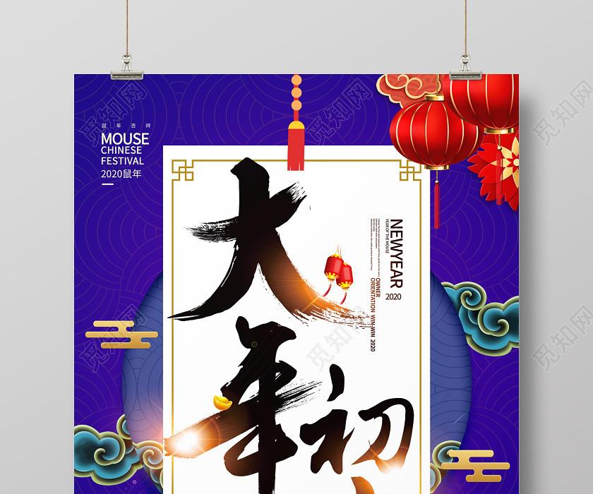 春節習俗喜慶2020鼠年大年初六迎財神傳統節日過新年海報