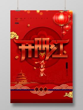 新年開門紅紅色喜慶2020鼠年新春開門紅海報設計