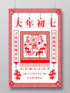 春節習俗紅色大氣大年正月初七人日節海報大年初一至初七系列圖7