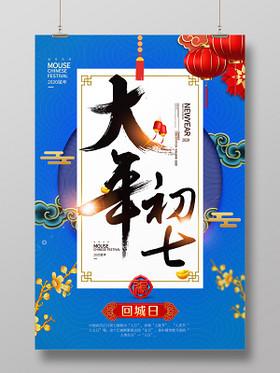 春節習俗喜慶2020鼠年大年初七回城日傳統節日過新年海報