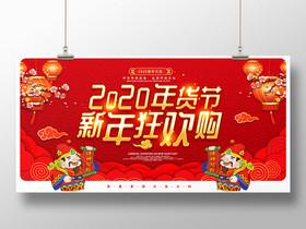新年狂歡紅色中國風2020年貨節新年促銷狂歡購企業宣傳展板
