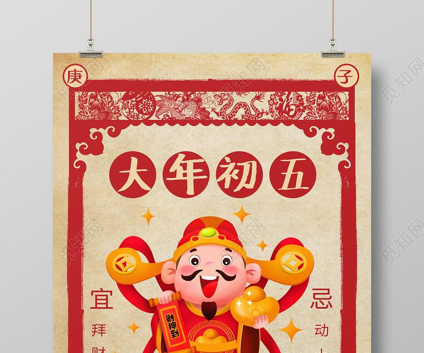 春節習俗復古2020鼠年大年初五迎財神傳統節日過新年海報