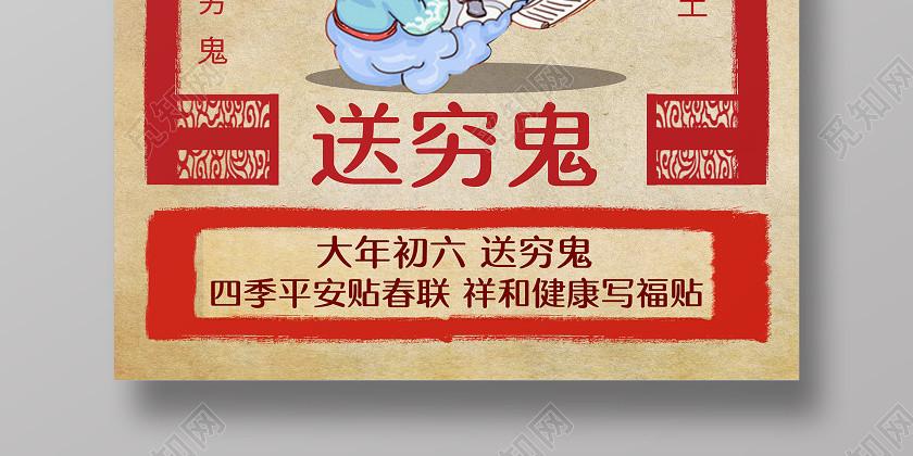 春節習俗復古2020鼠年大年初六送窮鬼傳統節日過新年海報