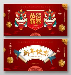 新年祝福新年鼠年紅色喜慶簡約恭賀新春新年快樂宣傳展板設計
