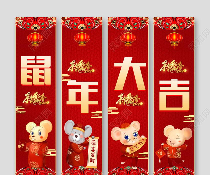紅色喜慶鼠年大吉新年吊旗