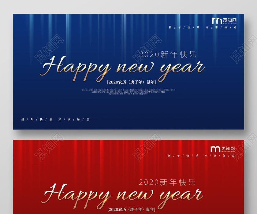 紅藍色簡約2020新年鼠年新年快樂公司過年宣傳展板