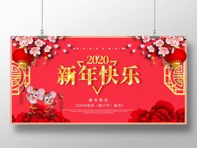 紅色喜慶2020新年鼠年新年快樂公司過年宣傳展板