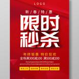 新年狂歡紅色大氣新年促銷限時秒殺年終鉅惠特價狂歡滿多少減多少促銷海報