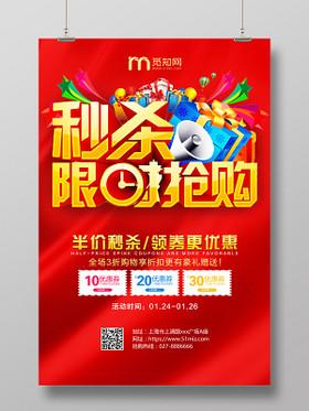 紅色簡約喜慶限時秒殺促銷宣傳海報