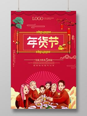 紅色喜慶大氣高端中國風鼠年年貨節海報