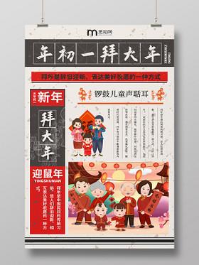 復古風格春節傳統習俗大全年初一拜大年海報