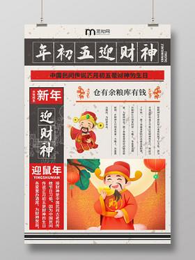 復古風格春節傳統習俗大全大年初五迎財神海報新年習俗系列圖