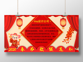 過年放假通知2020紅色喜慶鼠年公司春節放假通知模板