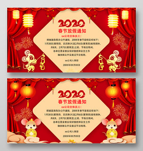 過年放假通知2020紅色喜慶鼠年公司春節放假通知模板雙面展板