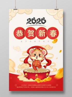 紅色卡通2020鼠年恭賀新春節日海報
