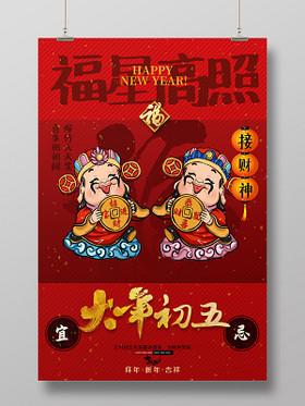 春節傳統習俗大全大年初五接財神海報大年初一至初七春節習俗系列圖