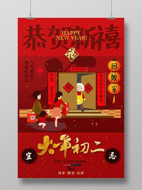 春節傳統習俗大全大年初二回娘家海報大年初一至初七春節習俗系列圖