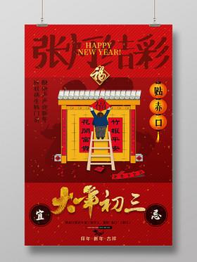 春節傳統習俗大全大年初三貼赤口海報大年初一至初七春節習俗系列圖