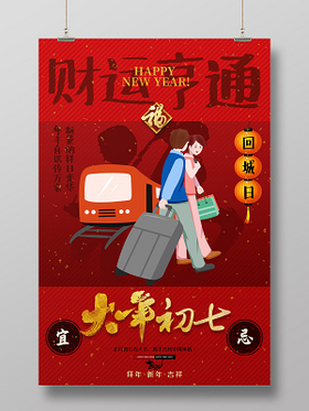 春節傳統習俗大全大年初七回城日海報