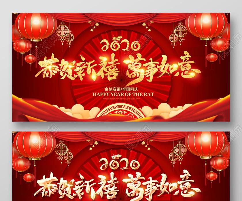 2020紅色喜慶新年鼠年新春年會喜慶恭賀新禧萬事如意新春展板