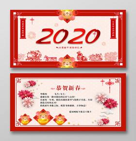過年賀卡元旦賀卡2020新年賀卡2020剪紙紅色2020歡度春節賀卡新年快樂節日宣傳賀卡
