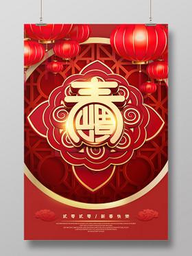 2020紅色創意春節鼠年新春新年春節活動宣傳海報