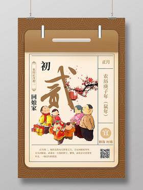 復古春節傳統習俗大全大年初二回娘家海報大年初一到初七春節習俗4