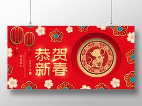 紅色喜慶新年鼠年公司恭賀新春宣傳展板