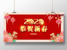 紅色喜慶2020新年鼠年公司恭賀新春宣傳展板