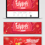 桃紅色大氣時尚酷炫38婦女節女神節天貓淘寶促銷banner