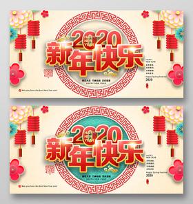 2020鼠年高端簡約大氣新年快樂雙面展板設計