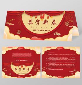 紅色大氣恭賀新春新年鼠年大吉邀請函