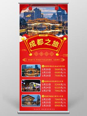 過年旅游紅色喜慶成都之旅新年春節旅游活動宣傳展架