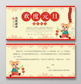 淺黃色創意大氣簡潔中國風鼠年2020元旦賀卡