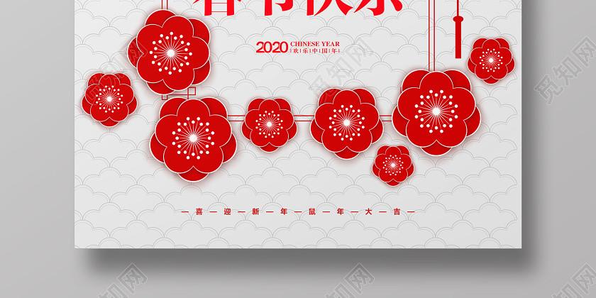 白色簡約春節新年快樂剪紙宣傳海報設計
