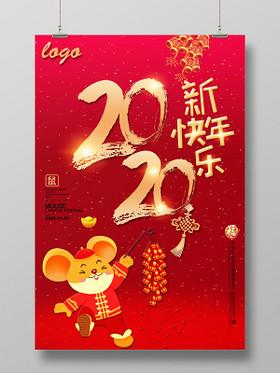 拜年了紅色創意2020新年快樂鼠年春節拜年宣傳海報