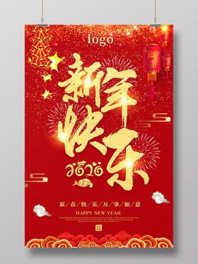 新年賀卡紅色創意2020新年快樂新春快樂萬事如意鼠年宣傳海報