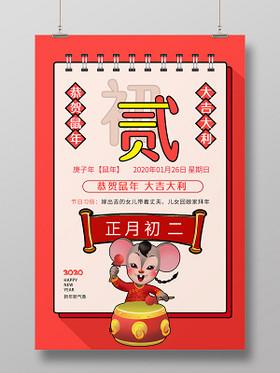 復古春節傳統習俗大全大年初二回娘家海報正月初一至初七