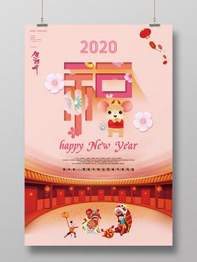 新年春節福字喜慶剪紙風格福字創意宣傳海報新年宣傳海報