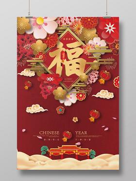 新年春節福字喜慶福字創意宣傳海報新年宣傳紅色海報