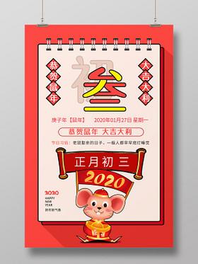 復古春節傳統習俗大全大年初三貼赤口老鼠娶親海報正月初一至初七