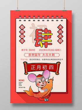復古春節傳統習俗大全大年初四迎灶神海報正月初一至初七