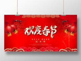 2020紅色中國風歡度春節新年賀歲宣傳展板舞臺背景海報