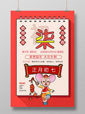復古春節傳統習俗大全大年初七回城日海報